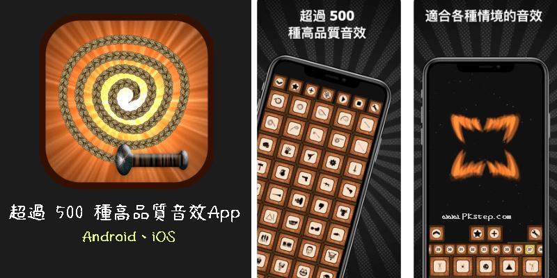 免費音效App-罐頭音效、笑聲、動物、鼓掌…超過500種高品質聲音效果。(Android、iOS)