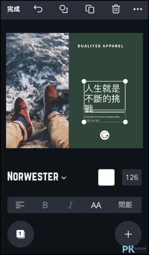 Canva手機照片排版App3