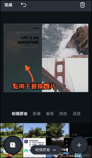 Canva手機照片排版App5