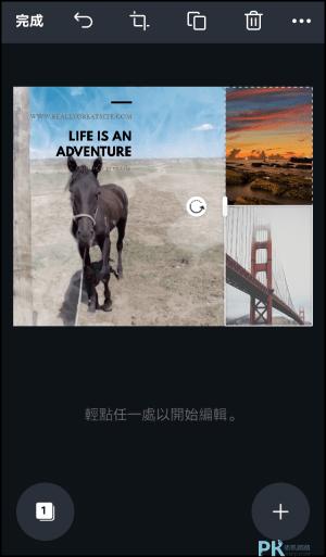 Canva手機照片排版App6
