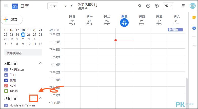 Google新增共用日曆1