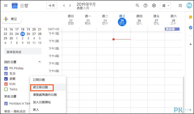 Google新增共用日曆2