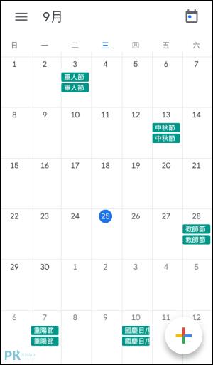 Google日曆教學3