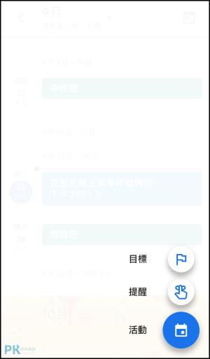 Google日曆教學4