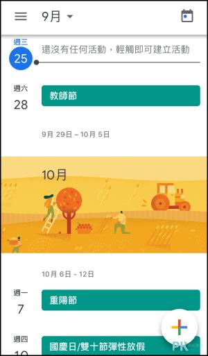 Google日曆教學7