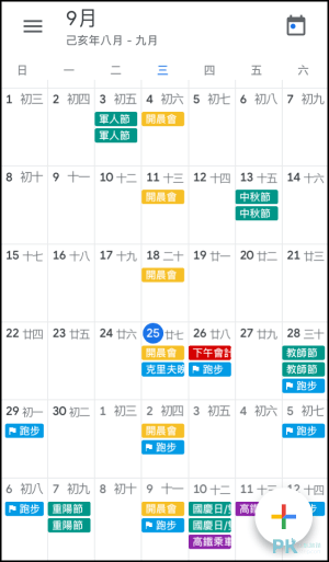 Google日曆教學8