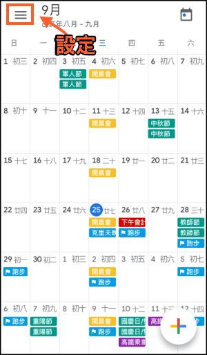 Google日曆教學9