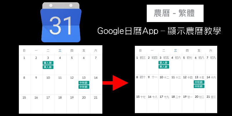 Google日曆顯示農曆教學