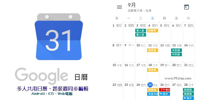 Google日曆-使用教學