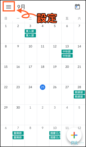Google日曆-找出農曆教學1