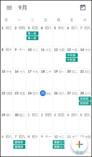 Google日曆-找出農曆教學4