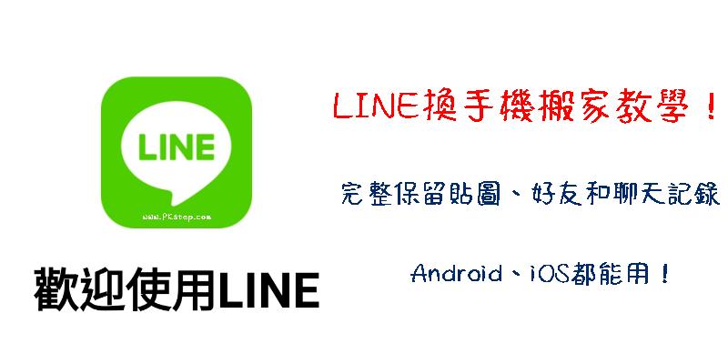 LINE-轉移手機教學2019