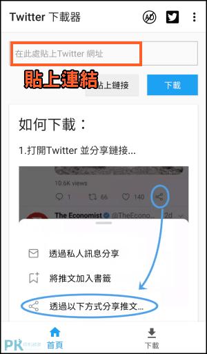 Twitter下載器App_Android3