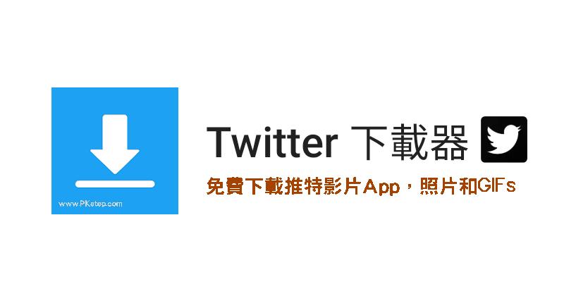 手機Twitter影片下載器App,高清下載推特影片、照片和GIF(Android)。