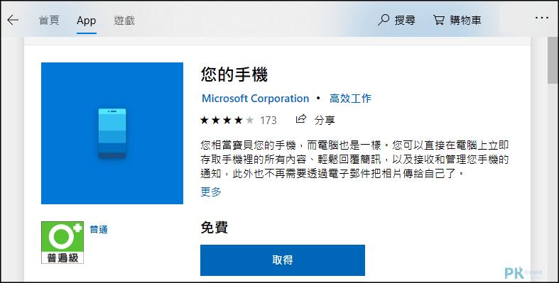 Windows連線Android手機接收通知1
