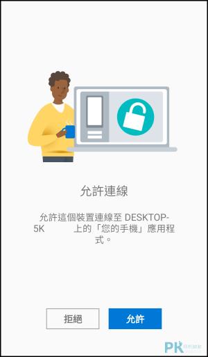 Windows連線Android手機接收通知4