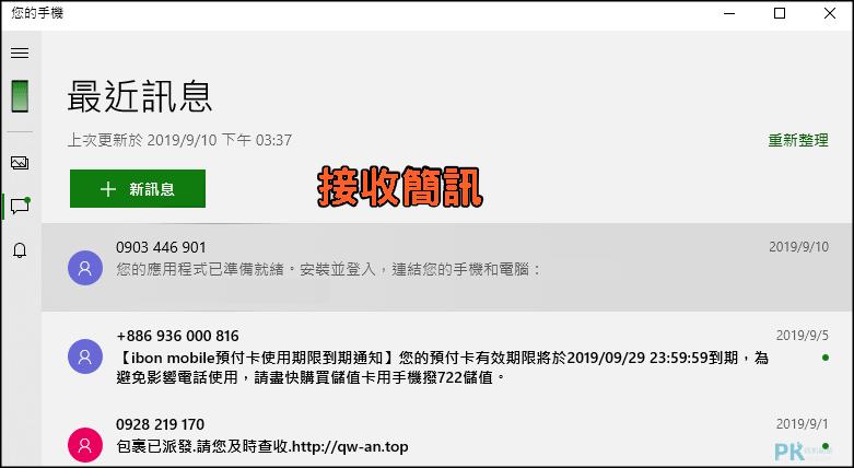 Windows連線Android手機接收通知8