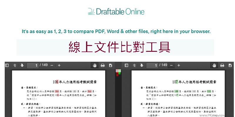 draftable-online-free
