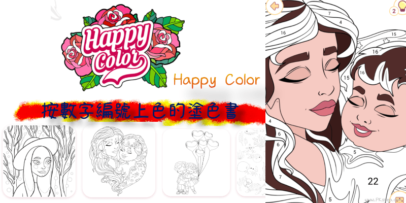 happy-color-App