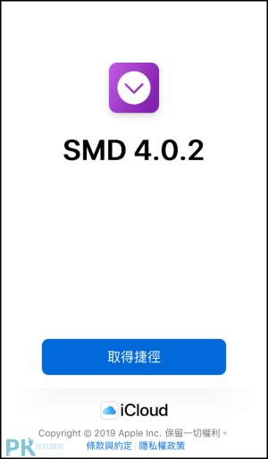 iPhone萬用影片下載捷徑1