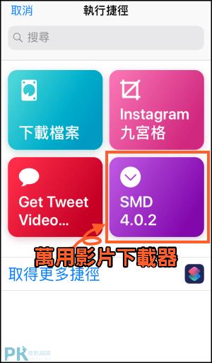 iPhone萬用影片下載捷徑2
