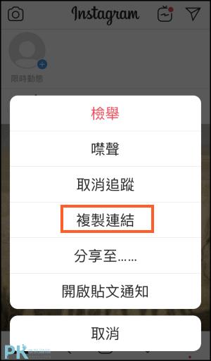 iPhone萬用影片下載捷徑6