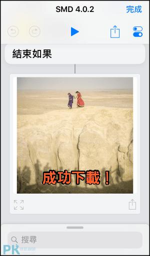 iPhone萬用影片下載捷徑8
