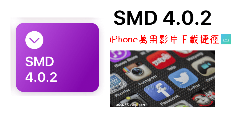 iPhone-video-download-smd