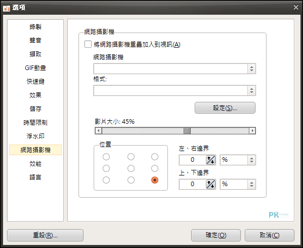 oCam桌面錄影軟體3