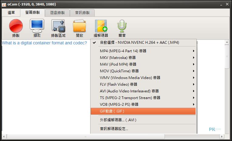 oCam桌面錄影軟體4