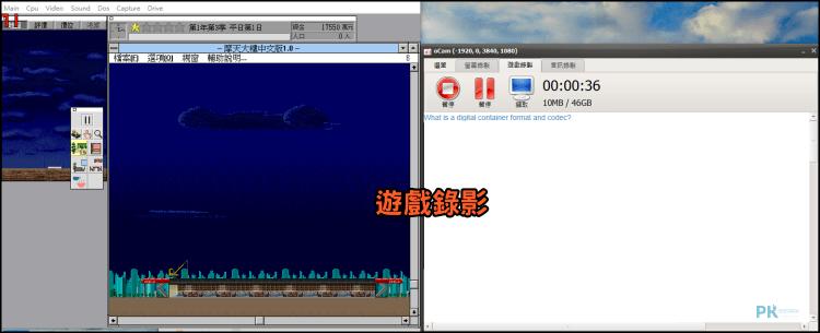 oCam桌面錄影軟體6