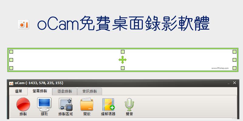 oCam桌面錄影軟體 教學-錄製螢幕視窗、遊戲錄製和錄音!免費下載。(Windows)