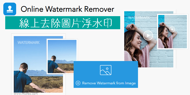 online-watermark-remover-image