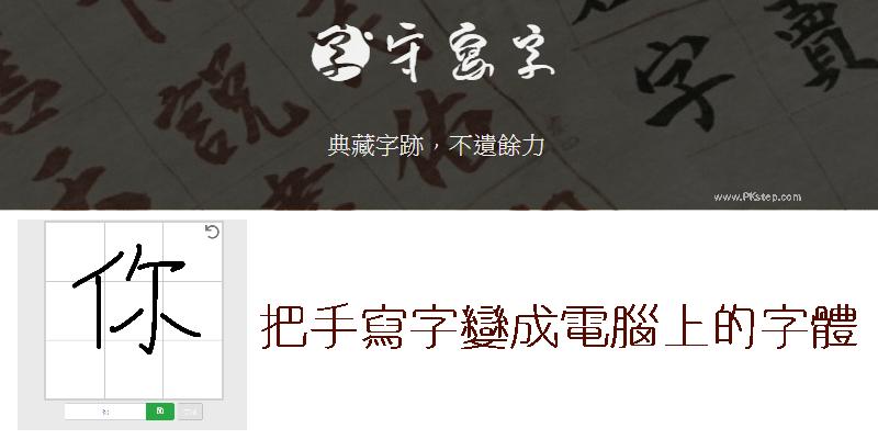 免費自創字型網站《守寫字》,將寫在紙上的手寫字變成電腦上的字體!