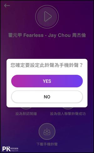 免費Android鈴聲下載App5