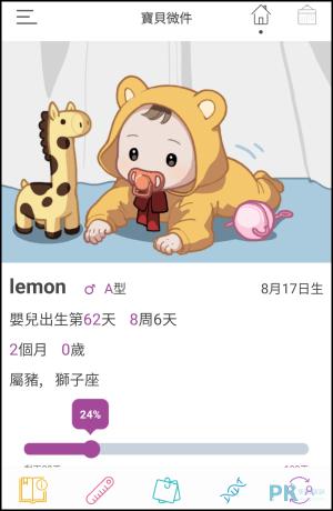 寶寶微件App2