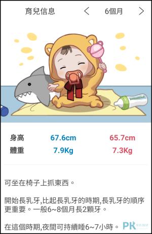寶寶微件App3