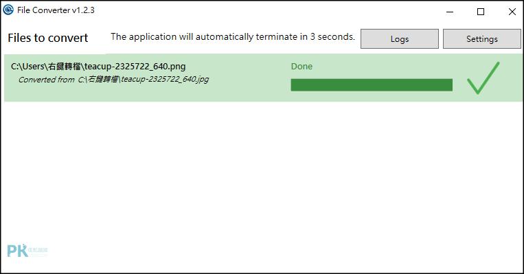 File-Converter圖片轉檔軟體3