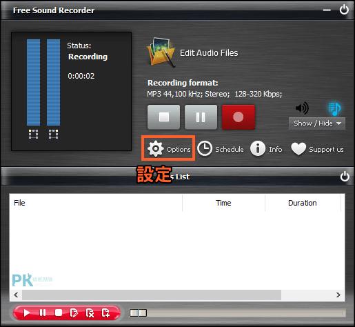 Free-Sound-Recorder電腦錄音軟體1