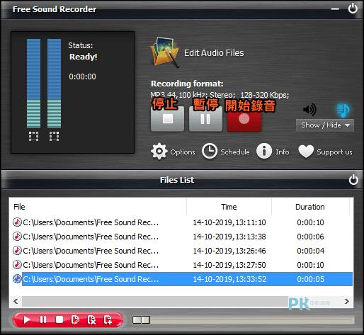 Free-Sound-Recorder電腦錄音軟體3