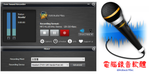 Free Sound Recorder免費錄音軟體(Win、Mac),錄下電腦的音樂、麥克風錄音。