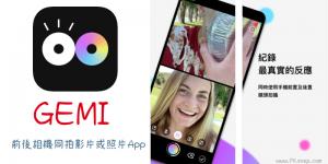 超好玩!GEMI「前後鏡頭」同時拍照&錄影的App-前後相機畫面一起拍。(iOS)