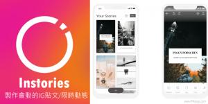 Instories製作會動的IG貼文、限時動態!讓照片或影片以輪播的「動畫」顯示,可加入音樂。(iOS)