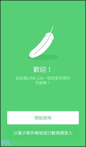 LINE-Lite在兩支手機登入同一個LINE帳號1