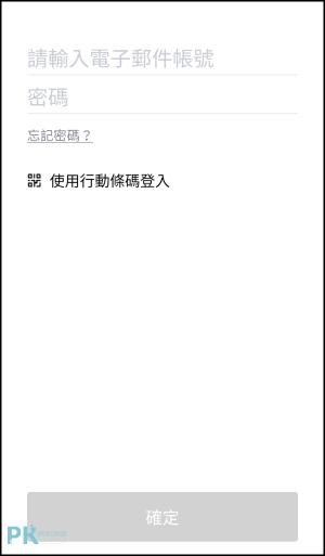 LINE-Lite在兩支手機登入同一個LINE帳號2