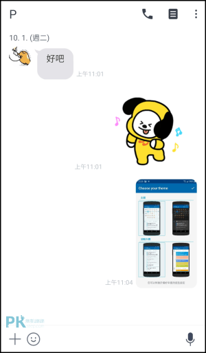 LINE-Lite在兩支手機登入同一個LINE帳號4