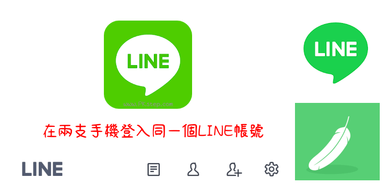 LINE-Lite-download