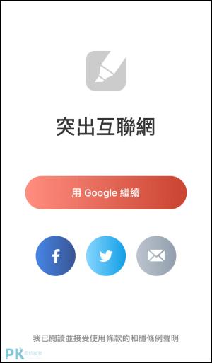 LINER網頁畫重點App-手機1