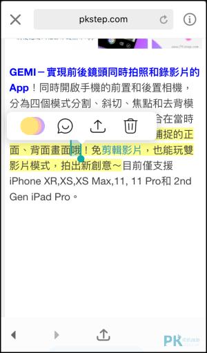 LINER網頁畫重點App-手機3