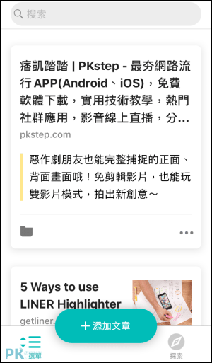 LINER網頁畫重點App-手機4